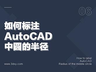 如何標注AutoCAD中圓的半徑