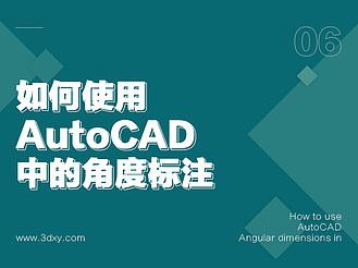 如何使用AutoCAD中的角度標注