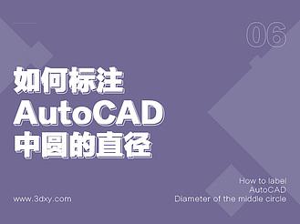 如何標注AutoCAD中圓的直徑