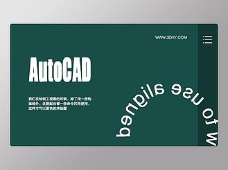 如何使用AutoCAD中的對齊標注