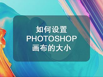 如何設置photoshop畫布的大小