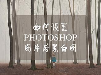 如何設置photoshop中的圖片為黑白圖