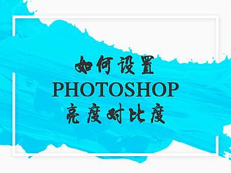如何設置photoshop圖片的亮度對比度