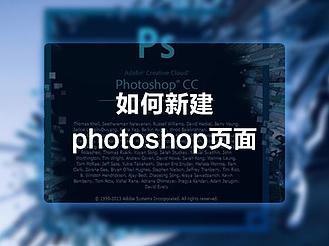 如何新建photoshop頁面
