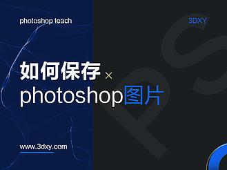 如何保存photoshop圖片