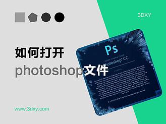 如何打開photoshop文件