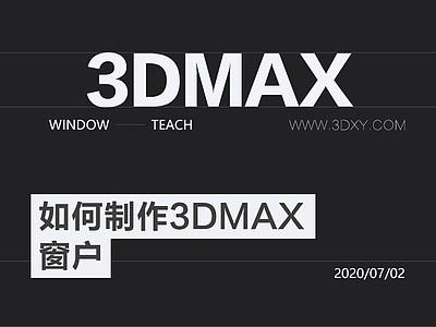 如何制作3dmax窗戶
