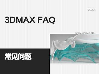3DMAX常見問題