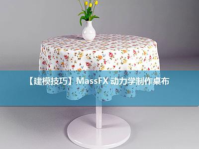 【建模技巧】MassFX動力學制作桌布