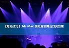 【燈光技巧】3ds Max 模擬真實舞臺燈光效果