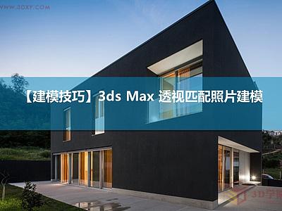 【建模技巧】3Ds max 透視匹配照片建模