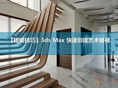 【建模技巧】3ds Max 快速創建藝術樓梯