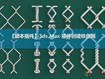 【腳本插件】3ds max 插件創建鐵絲網