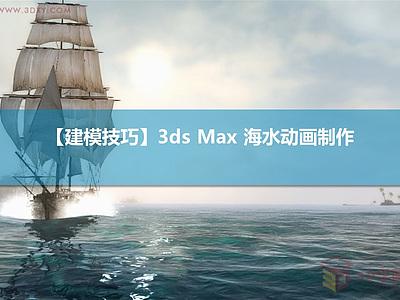 【建模技巧】如何利用3Ds max 制作海水動畫效果