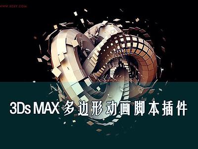 【腳本插件】3ds MAX 多邊形動畫腳本插件