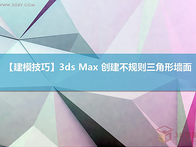 【建模技巧】3ds Max 創建不規則三角形墻面