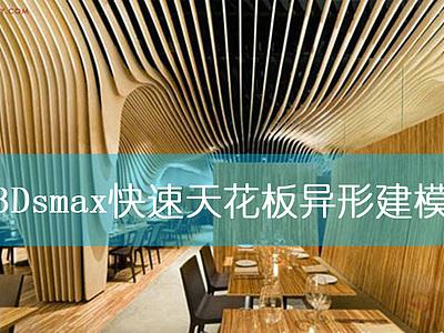 【建模技巧】3Dsmax快速天花板異形建模