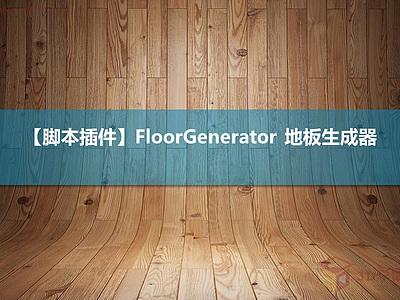 【腳本插件】FloorGenerator 地板生成器