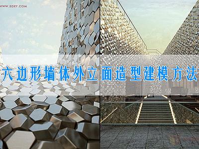 【建模技巧】六邊形墻體外立面造型建模方法