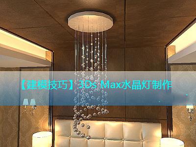【建模技巧】如何用3DsMax快速制作水晶燈
