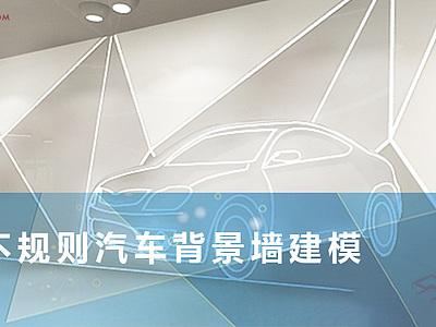 【建模技巧】3DMAX不規則汽車背景墻建模