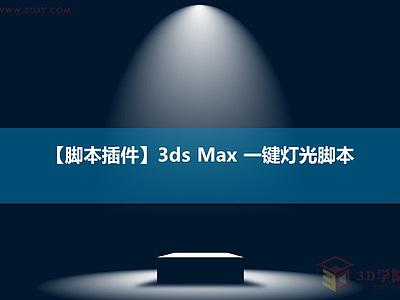 【腳本插件】3Ds max 一鍵燈光腳本