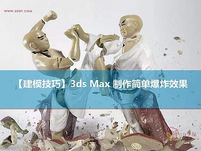 【建模技巧】3ds Max 制作簡單爆炸效果