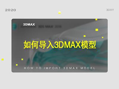 如何導入3dmax模型