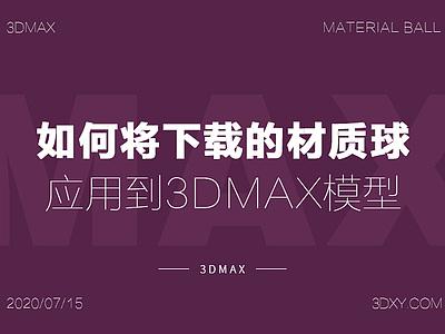如何將下載的材質球應用到3dmax模型中