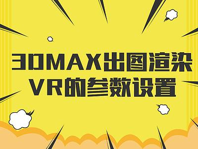 3DMAX出圖渲染VR的參數設置