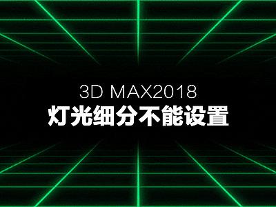 3d max2018中燈光細分不能設置