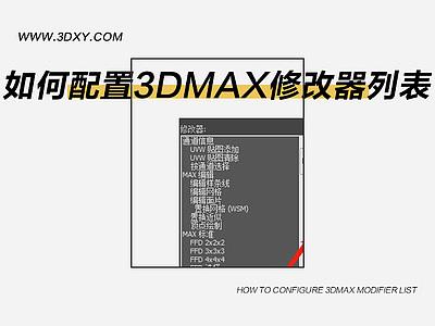 如何配置3dmax修改器列表