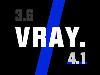 VRay3.6和VRay4.1有什么區別