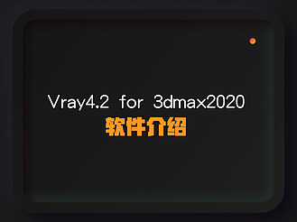 Vray4.2  for 3dmax2020软件介绍