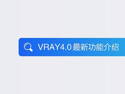 VRay4.0新功能介紹