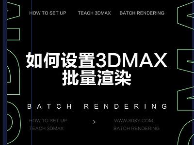 如何設置3dmax批量渲染