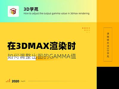 3dmax如何設置渲染圖的Gamma值