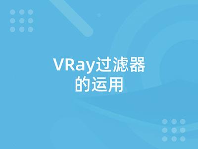VRay過濾器的運用