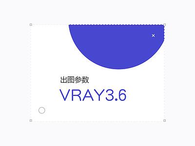 VRay3.6 for 3dmax2018渲染出圖參數怎么設置