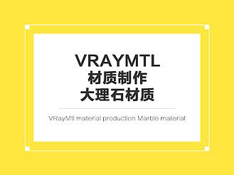 3dmax怎么利用VRayMtl材質制作大理石材質