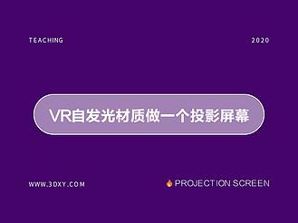 VR自發光材質做一個投影屏幕