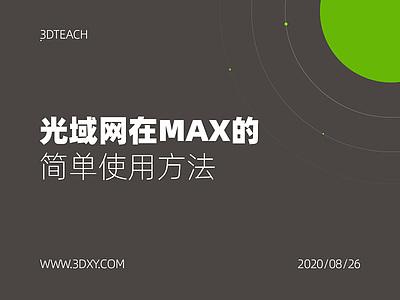 光域網在MAX的簡單使用方法