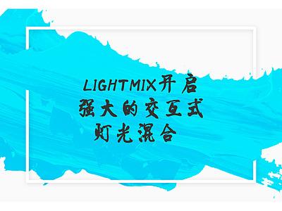 LightMix開啟強大的交互式燈光混合