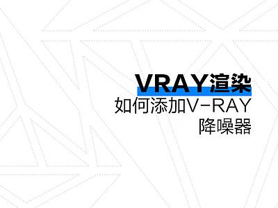 Vray渲染如何添加v-ray降噪器