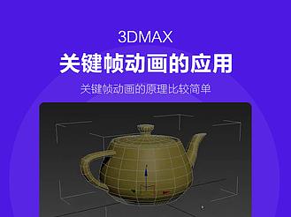 3dmax關鍵幀動畫的應用