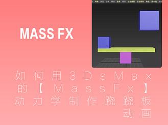 如何用3DsMax的【MassFx】動力學制作蹺蹺板動畫