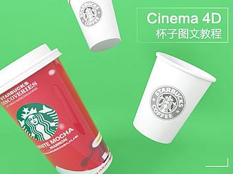 C4D建模——制作星巴克咖啡杯