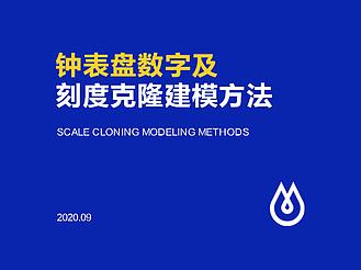 C4D建模教程——鐘表盤數字及刻度克隆建模方法