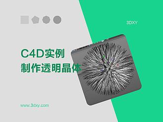 C4D實例——制作透明晶體