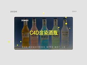 C4D渲染酒瓶